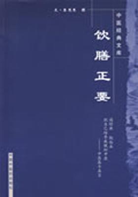 饮膳正要(中医经典文库)