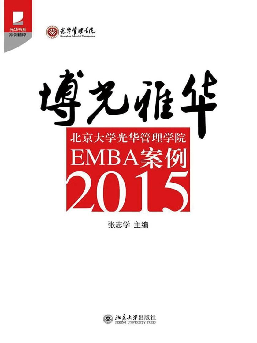 博光雅华:北京大学光华管理学院EMBA案例2015(光华书系·案例精粹)