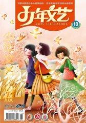 少年文艺 月刊 2011年10期(电子杂志)(仅适用PC阅读)