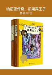 纳尼亚传奇:凯斯宾王子(套装共2册)