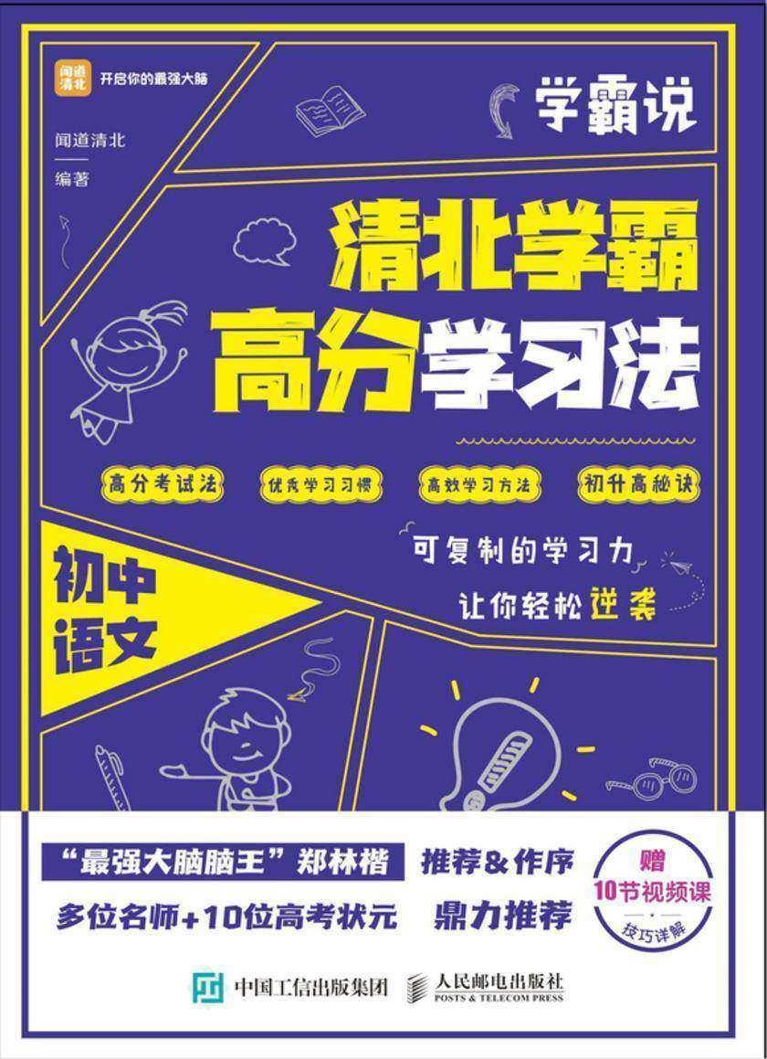 学霸说 清北学霸高分学习法 初中语文