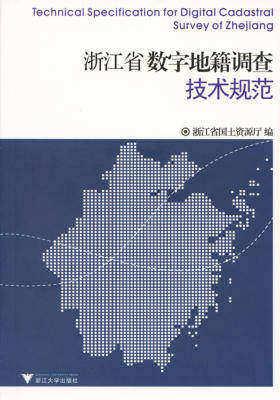 浙江省数字地籍调查技术规范(仅适用PC阅读)