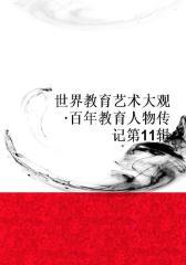 世界教育艺术大观·百年教育人物传记第11辑