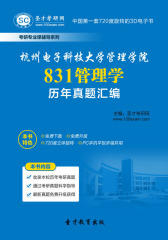 [3D电子书]圣才学习网·杭州电子科技大学管理学院831管理学历年真题汇编(仅适用PC阅读)