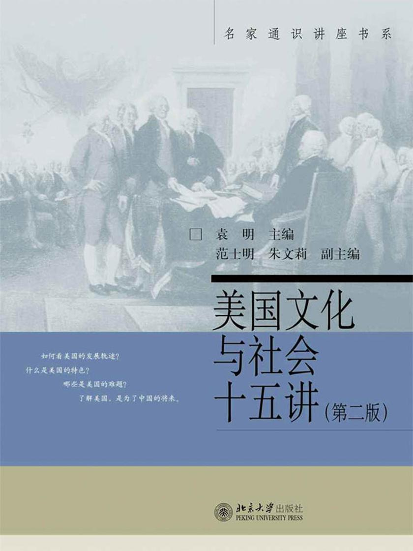 名家通识讲座书系:美国文化与社会十五讲(第2版)