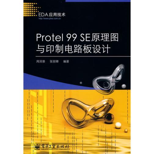 Protel 99 SE原理图与印制电路板设计(仅适用PC阅读)