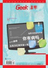 微型计算机·Geek 月刊 2011年10期(电子杂志)(仅适用PC阅读)