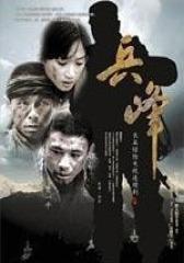 兵峰(影视)