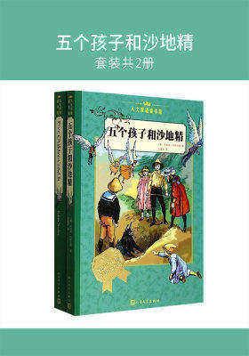 五个孩子和沙地精(套装共2册)