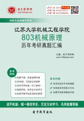 江苏大学机械工程学院803机械原理历年考研真题汇编
