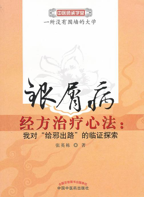 """银屑病经方治疗心法:我对""""给邪出路""""的临证探索(中医师承学堂)"""