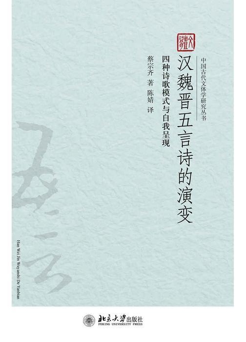 汉魏晋五言诗的演变:四种诗歌模式与自我呈现(中国古代文体学研究丛书)