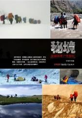秘境:新疆深度徒步探险