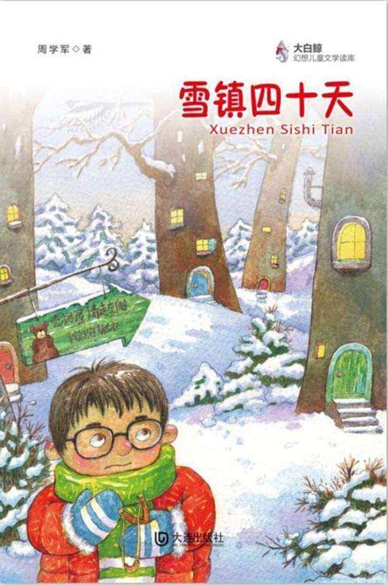 雪镇四十天(大白鲸幻想儿童文学读库)