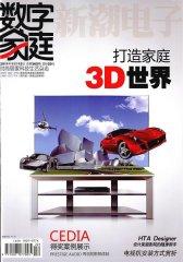 数字家庭 月刊 2011年11期(电子杂志)(仅适用PC阅读)