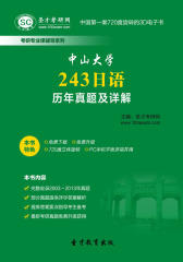[3D电子书]圣才学习网·中山大学243日语历年真题及详解(仅适用PC阅读)