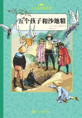 五个孩子和沙地精(中文版)