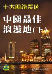 十大网络票选中国  浪漫地(下)