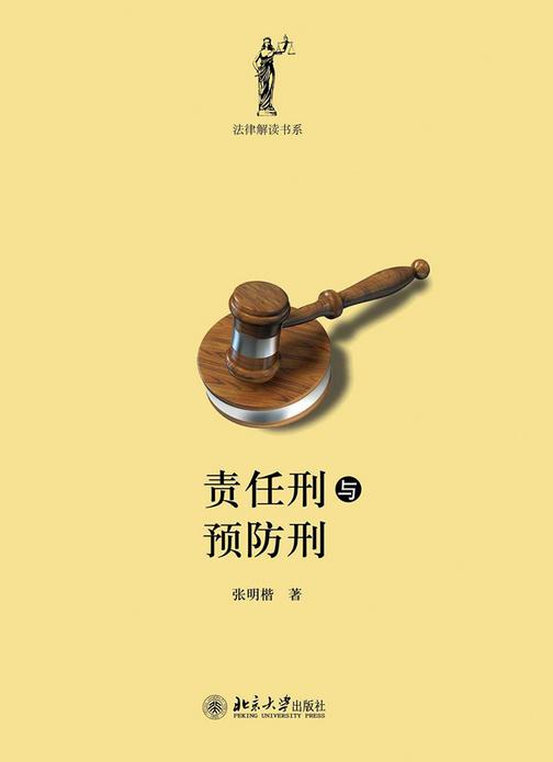 责任刑与预防刑(法律解读书系)