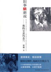 旧事与新说——我的父亲冯友兰(试读本)