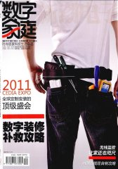 数字家庭 月刊 2011年10期(电子杂志)(仅适用PC阅读)