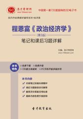 [3D电子书]圣才学习网·程恩富《政治经济学》(第3版)笔记与课后习题详解(仅适用PC阅读)