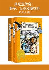 纳尼亚传奇:狮子、女巫和魔衣柜(套装共2册)