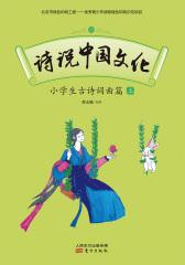 诗说中国文化:小学生古诗词曲篇(上)