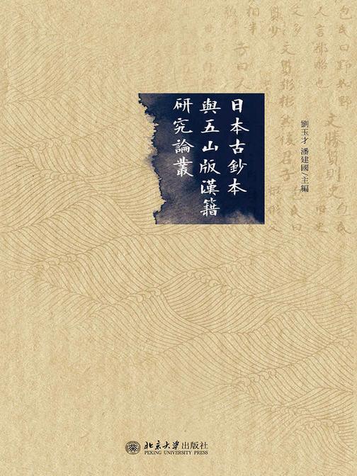 日本古钞本与五山版汉籍研究论丛