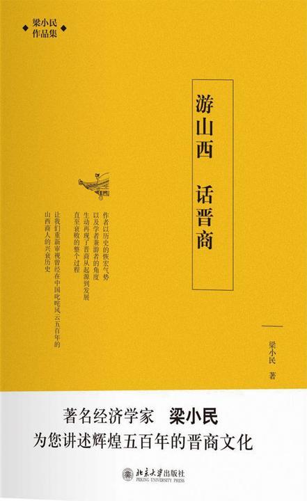 游山西 话晋商(梁小民作品集)