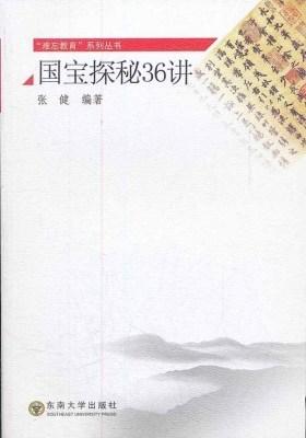 国宝探秘36讲