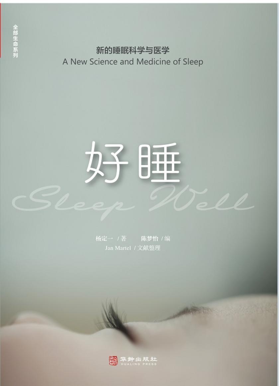 好睡:新的睡眠科学与医学