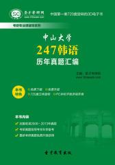 [3D电子书]圣才学习网·中山大学247韩语历年真题汇编(仅适用PC阅读)