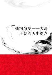 热河惊变——大清王朝的历史拐点