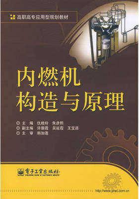 内燃机构造与原理(仅适用PC阅读)