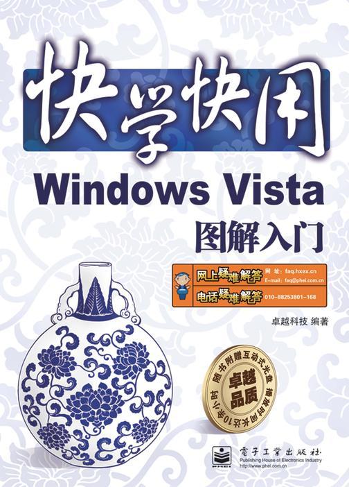 Windows Vista图解入门