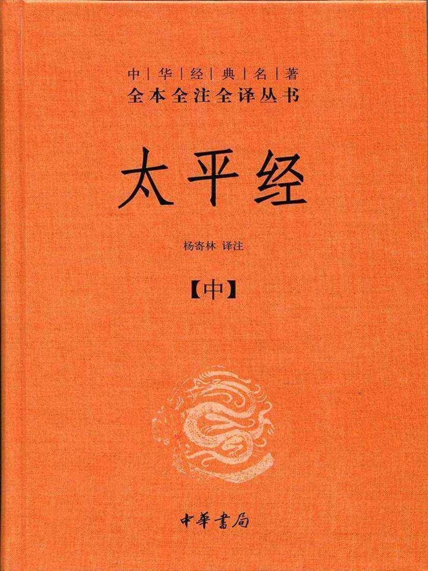 太平经(精)全三册--中华经典名著全本全注全译丛书