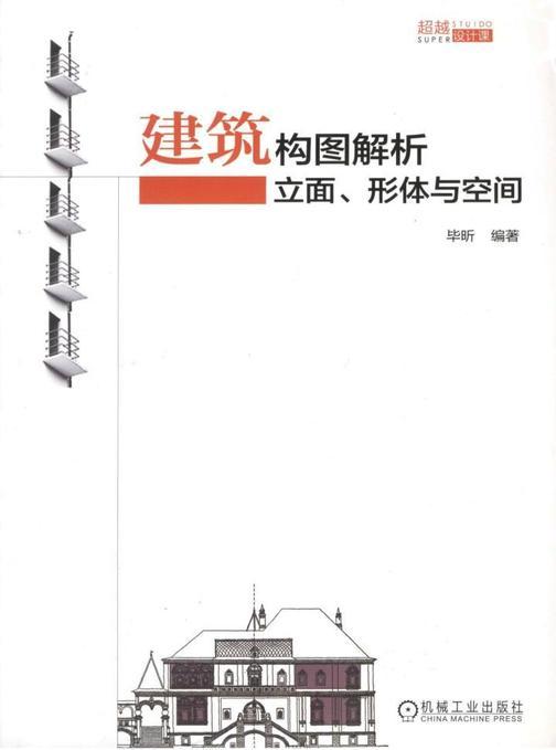 建筑构图解析:立面、形体与空间