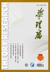 学理论·中 月刊 2011年10期(电子杂志)(仅适用PC阅读)