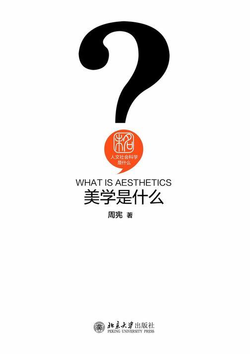 美学是什么(人文社会科学是什么)