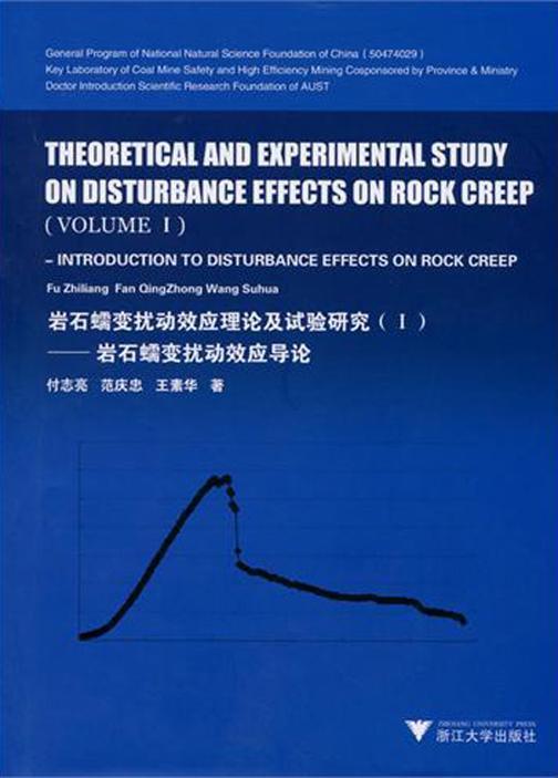 岩石蠕变扰动效应理论及试验研究:岩石蠕变扰动效应导论.1:英文(仅适用PC阅读)