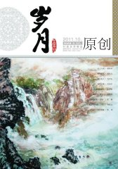 岁月 月刊 2011年10期(电子杂志)(仅适用PC阅读)