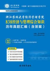 [3D电子书]圣才学习网·浙江农林大学经济管理学院838经济与管理综合知识历年真题汇编(含答案)(仅适用PC阅读)
