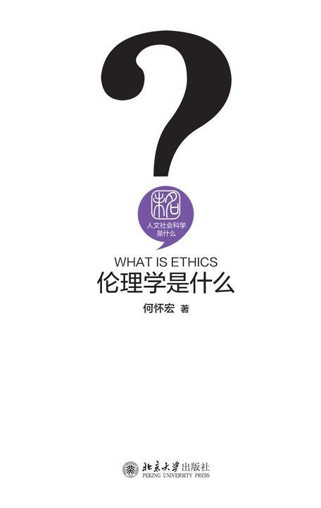 伦理学是什么(人文社会科学是什么)
