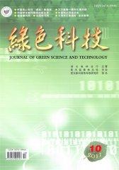 绿色科技 月刊 2011年10期(电子杂志)(仅适用PC阅读)