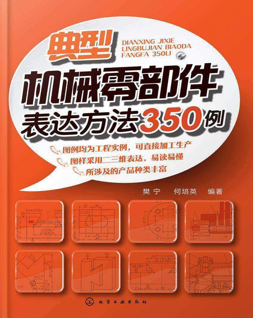 典型机械零部件表达方法350例