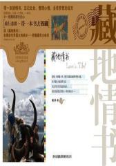 藏地情书(试读本)