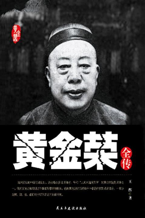 黄金荣全传