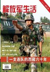 解放军生活 月刊 2011年10期(电子杂志)(仅适用PC阅读)