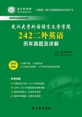 [3D电子书]圣才学习网·武汉大学外国语言文学学院242二外英语历年真题及详解(仅适用PC阅读)
